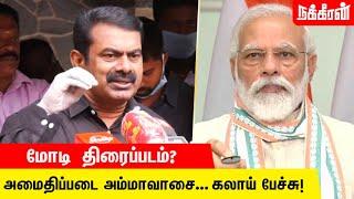 Seeman Press Meet | Karmyogi | Naam Tamilar | NEET