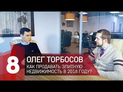 Олег Торбосов. Как продавать элитную недвижимость в 2018 году. Whitewill