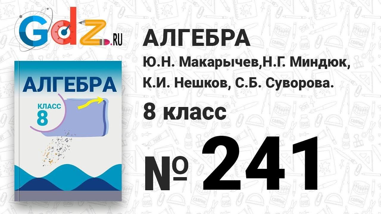 Алгебра 8 Класс Алимов Гдз Проверь Себя Стр 222