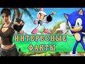 Интересные Факты 2 - The Last Of Us - GTA 4 – Bomberman - Lara Croft - Sonic 3 - Michael Jackson