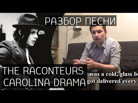 Song-разбор / The Raconteurs (Jack White) - Carolina Drama