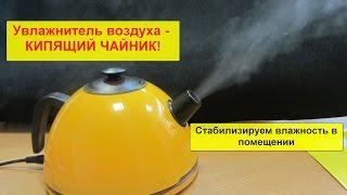 Обзор увлажнителя воздуха в виде чайника. Спасаемся от жары увлажняя воздух.