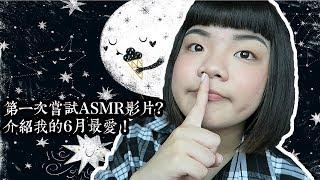 (建議帶耳機)第一次嘗試ASMR影片?介紹我的6月最愛!    Amber Yang