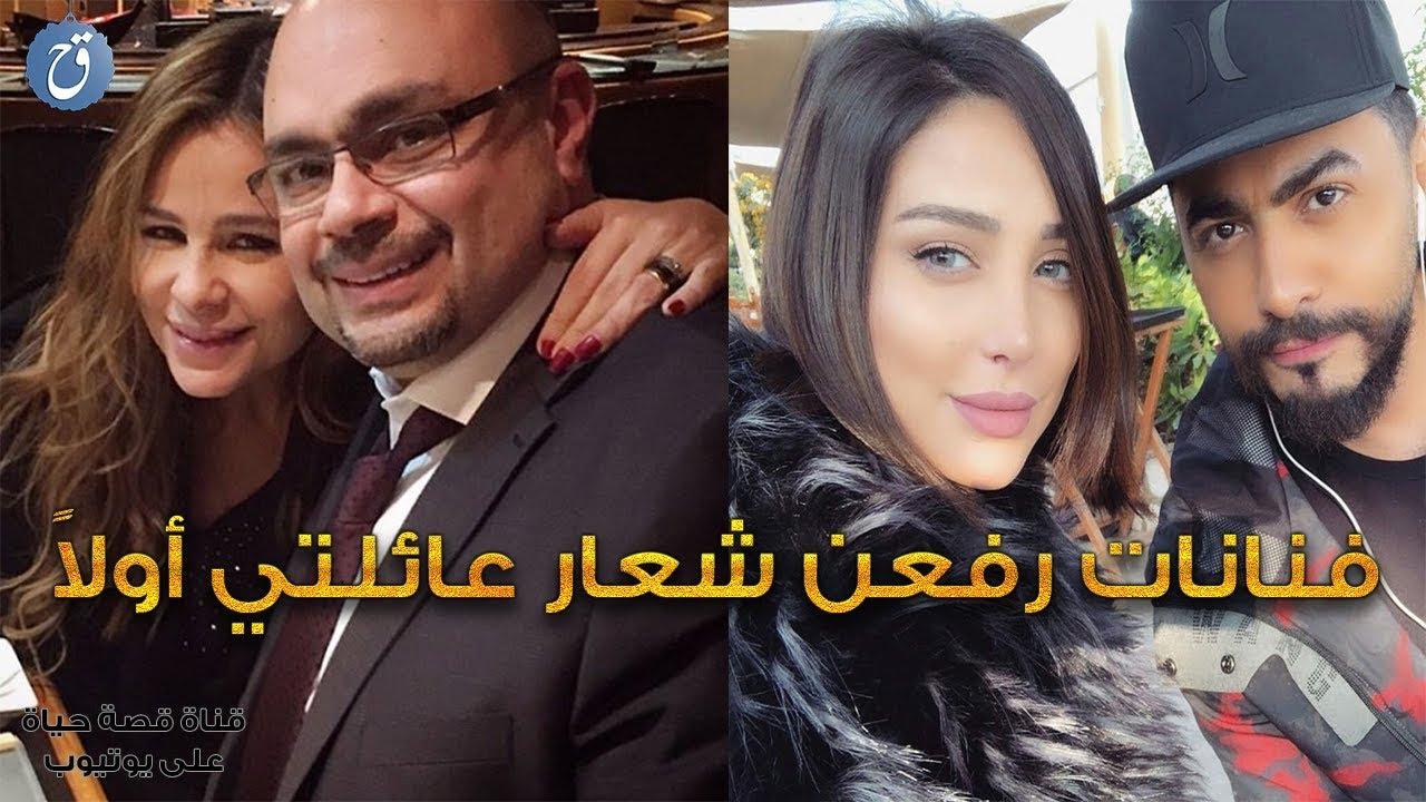 فنانات رفعن شعار عائلتي أولاً وحتى قبل الفن !