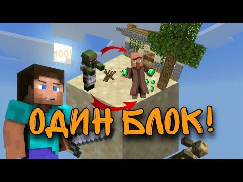 #MinecraftOneBloc Майнкрафт, НО у меня бесконечная ферма изумрудов на одном блоке!