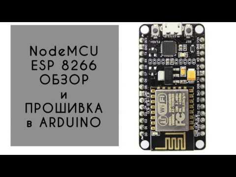 Обзор ESP8266 NodeMCU подключение и прошивка в Arduino