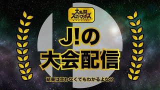 【スマブラSP】【世界最強】日本代表を決めるスマブラオンライン大会優勝濃厚配信!!ただいま3回戦!!伝説確定!?!?