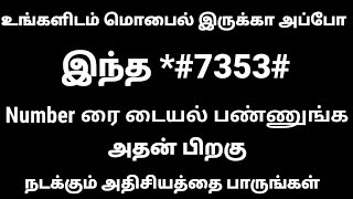 Android Secret Code in all Mobile|  மொபைலில் இந்த *#7353# Number ரை டையல் பண்ணுங்க|Tamil Abbasi