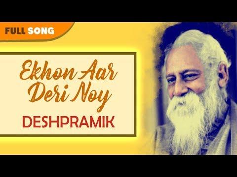 Ekhon Aar Deri Noy | Pranab Das | Deshpramik | Bengali Latest Songs | Gathani Music
