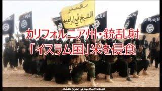 カリフォルニア州・銃乱射 「イスラム国」米を侵食