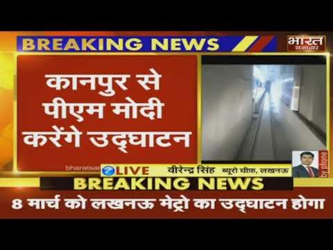 Lucknow: 8 मार्च को लखनऊ मेट्रो के दूसरे चरण का होगा उद्घाटन, PM Modi करेंगे उद्घाटन।