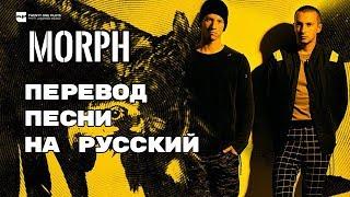 Twenty One Pilots – Morph (lyrics) Rus Sub Перевод песни | текст песни на русском