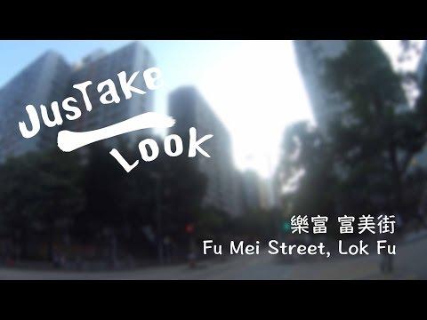 【JusTake 1 Look】Fu Mei Street, Lok Fu | 樂富 富美街 (HD)