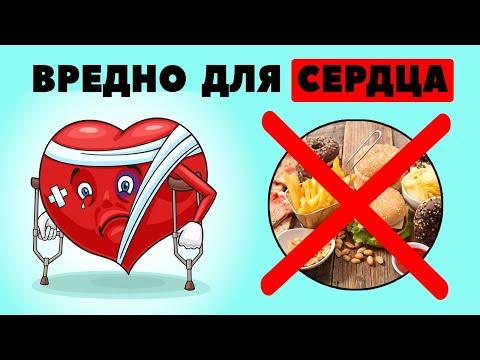 Вредная еда для СЕРДЦА / продукты приводящие к ИНФАРКТУ / Кардиологи ПРОТИВ!!!