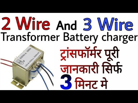 Transformer Knowledge || Battery charger || 6volt and 12 volt ...