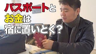 海外旅行をするときパスポートなどの貴重品は置いていくか?