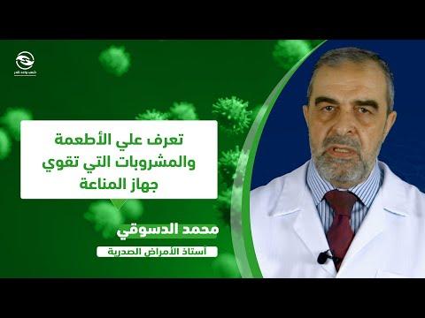 تعرف علي الأطعمة والمشروبات التي تقوي جهاز المناعة ... مع الدكتور محمد الدسوقي أستاذ الأمراض الصدرية