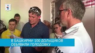 Дольщики ЖК Новобулгаково в Уфе объявили голодовку