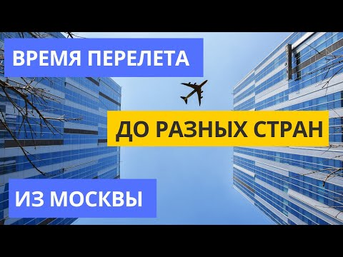 Сколько лететь на самолете.  Время перелета до разных стран из Москвы