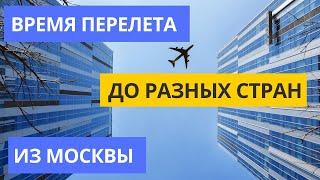 Сколько лететь на самолете Время перелета до разных стран из Москвы