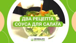 Два простых рецепта соуса для салата