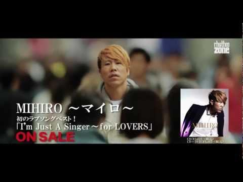 MIHIRO 〜マイロ〜 / 「Baby I Love U」 アカペラ short ver.