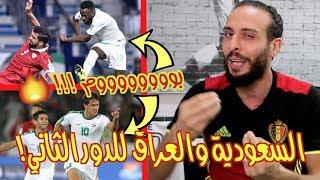 تأهل السعودية والعراق | نجوم الفريقين ونقطة ضعف مهمة!!