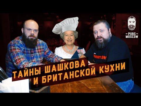 Кухня британских пабов: эксклюзивное интервью с Андреем Шашковым от PubsMoscow! 18+
