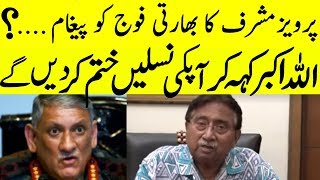 Pervez Musharraf Clear Message to Indian Army