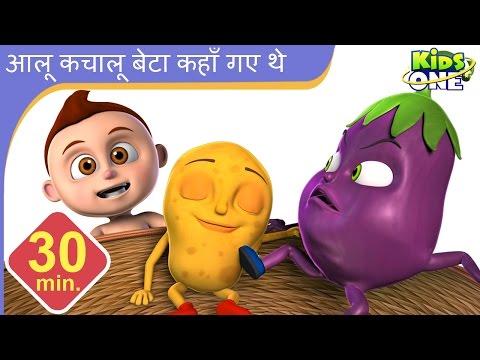 आलू कचालू बेटा कहाँ गए थे | Aloo Kachaloo | Hindi Children Rhymes | 30 Min Video - KidsOneHindi
