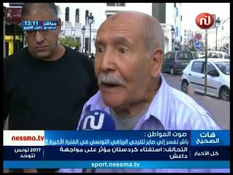 صوت المواطن :باش تفسر الي صاير للترجي الرياضي التونسي في الفترة الأخيرة ؟؟