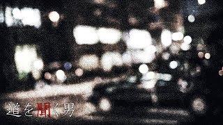 深夜0時頃、コンビニに入ろうと車から 降りたところで声をかけられ… 【B...