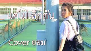 แค่ไม่เลิกกัน - Slow (Cover ออม Nattaya) - New Version