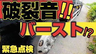 【トラック運転手】【故障】不運な一日。異音で緊急点検!