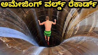 Amazing world records in Kannada