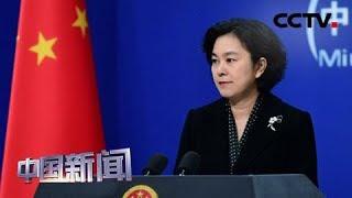 [中国新闻] 中国暂停审批美军舰机赴港休整申请并制裁支持反中乱港分子的美非政府组织 | CCTV中文国际