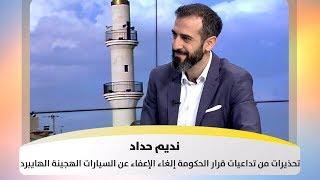 نديم حداد - تحذيرات من تداعيات قرار الحكومة إلغاء الإعفاء عن السيارات الهجينة الهايبرد