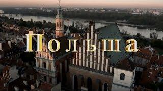 видео Автобусы Киев - Пшеворск. Eavtobus.com