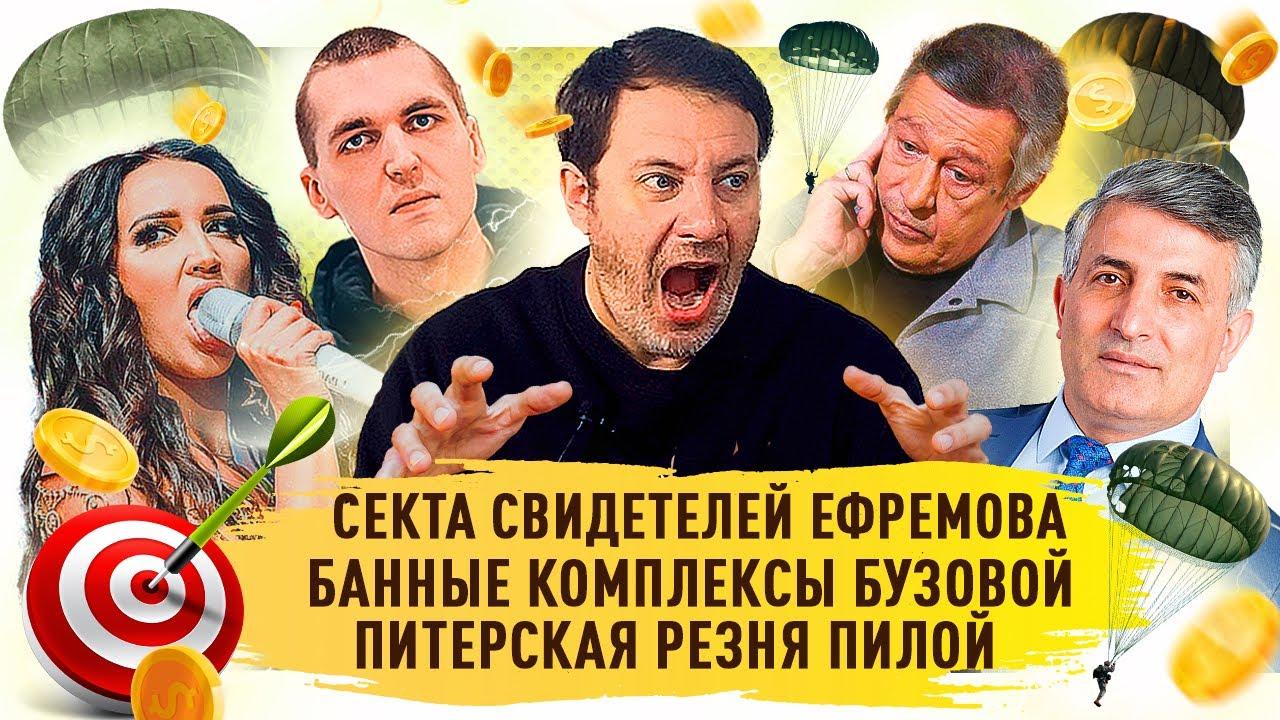 Скандал в деле Ефремова / Бузова под запретом / Убитый Энди Картрайт / МИНАЕВ