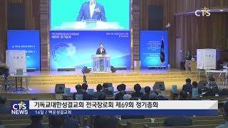 기독교대한성결회 전국장로회 제 69회 정기총회 (대전,…