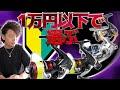 【初心者講座】1万円以下で選ぶスピニングリール【2020年版】