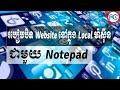 Gambar cover របៀបបិទ Website នៅក្នុង Local ម៉ាស៊ីនជាមួយនិង Notepad - How to BLOCK website on Windows 10