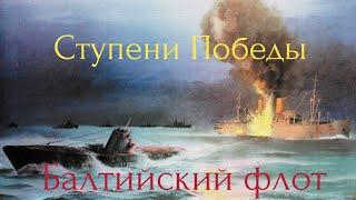 Ступени Победы.Балтийский флот.Битва советских подводников.