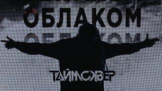 Смотреть клип Таймсквер Ft. Слава Tritia - Облако
