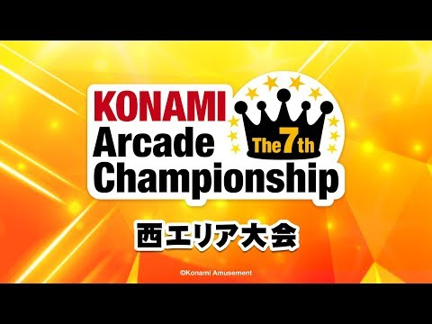 The 7th KONAMI Arcade Championship 西エリア大会 コナミアーケードチャンネル(2018.1.28)