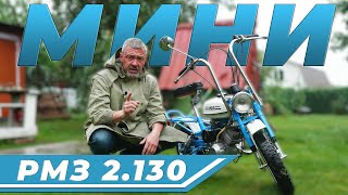 РИГА МИНИ / РМЗ 2.130 Мини/ Иван Зенкевич