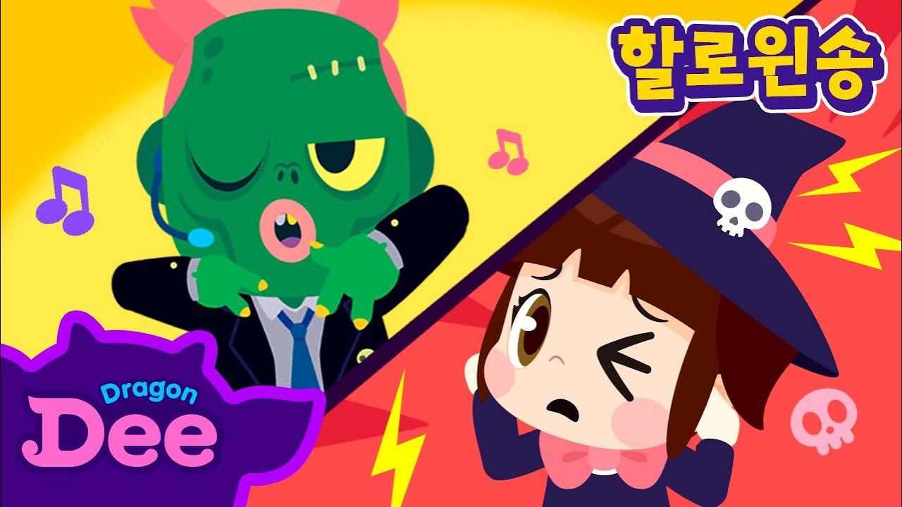 할로윈층간소음송 | 할로윈 파티는 집에서 조용히 | 벨페고르 | 토면귀 | 래퍼좀비 | 할로윈동요 | 드래곤디 인기동요 | DragonDee | kids song