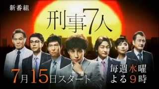 【夏季日劇預告】《刑警7人》講述東山紀之演的怪人刑警天樹悠對一分一秒...