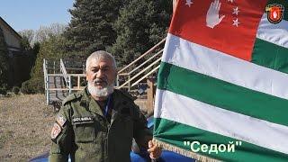 Ко Дню освобождения Республики Абхазия (1992-1993 г) посвящается! 30.09.15