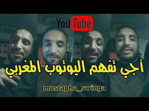 أجي تفهم اليوتوب المغربي | mustapha swinga